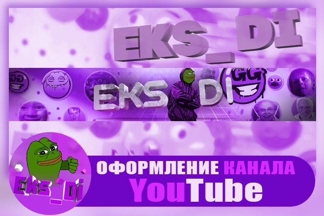Шапка для Вашего YouTube канала 15 - kwork.ru
