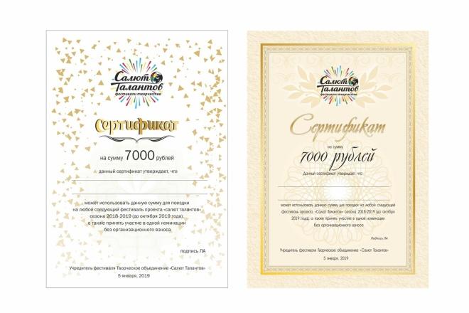 Сделаю сертификат 28 - kwork.ru