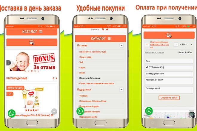 Конвертирую Ваш сайт в удобное Android приложение + публикация 29 - kwork.ru