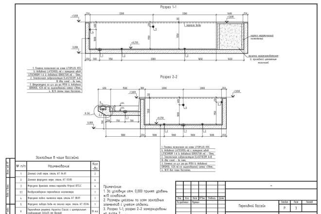Проект бассейна 3 - kwork.ru