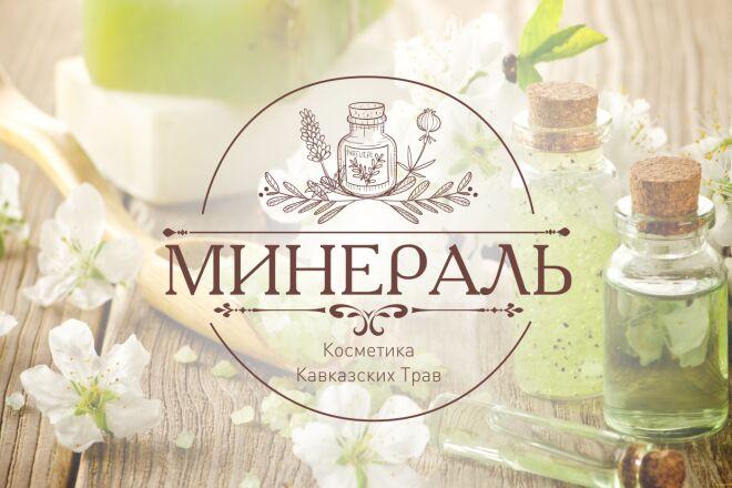 Логотип, который работает 3 - kwork.ru