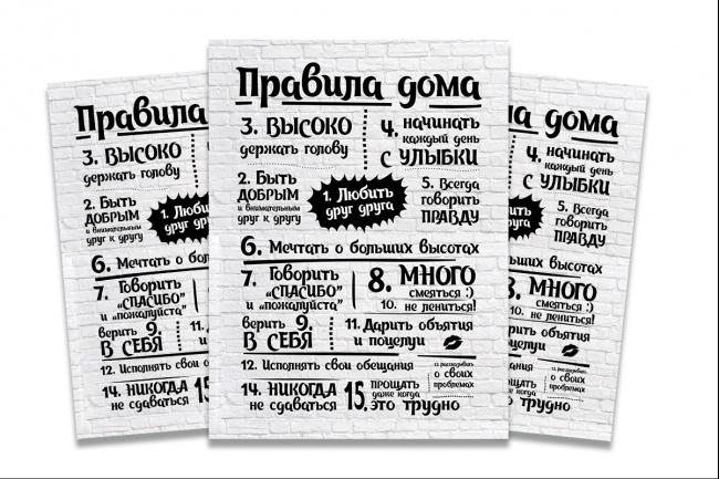 Дизайн постера 42 - kwork.ru
