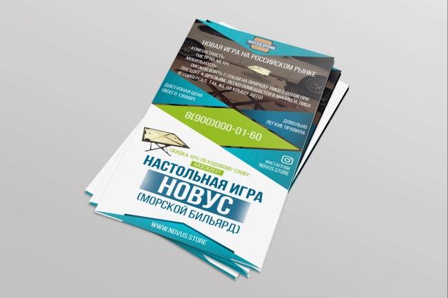 Дизайн постера 41 - kwork.ru