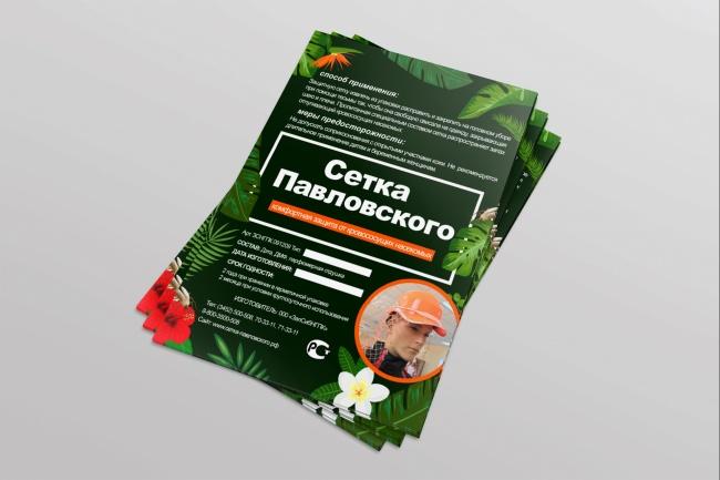 Дизайн постера 37 - kwork.ru
