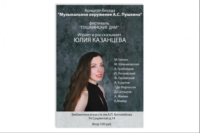 Дизайн постера 32 - kwork.ru
