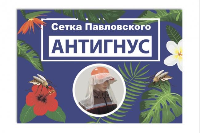 Дизайн постера 35 - kwork.ru