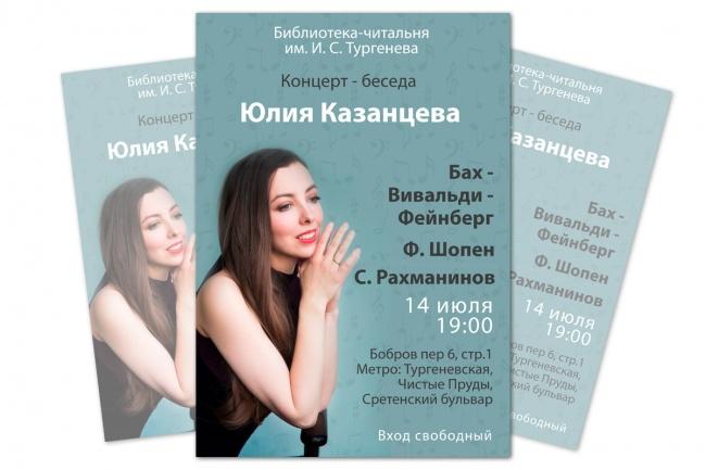 Дизайн постера 27 - kwork.ru