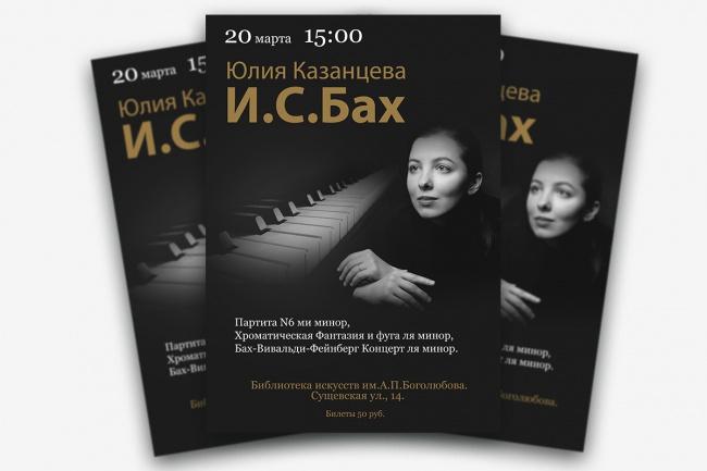 Дизайн постера 54 - kwork.ru