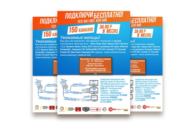 Дизайн постера 51 - kwork.ru