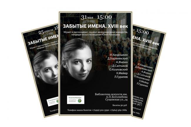 Дизайн постера 50 - kwork.ru
