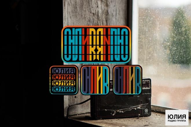 Винтажный или Ретро логотип 11 - kwork.ru