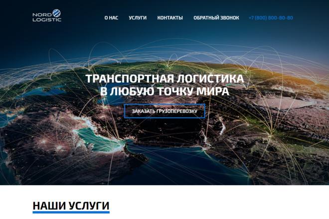Скопирую любой сайт или шаблон 39 - kwork.ru