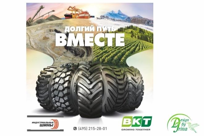 Рекламный баннер 70 - kwork.ru