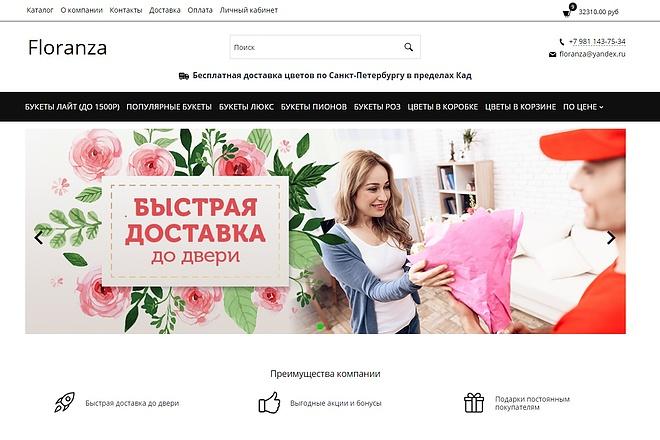 Профессионально создам интернет-магазин на insales + 20 дней бесплатно 39 - kwork.ru