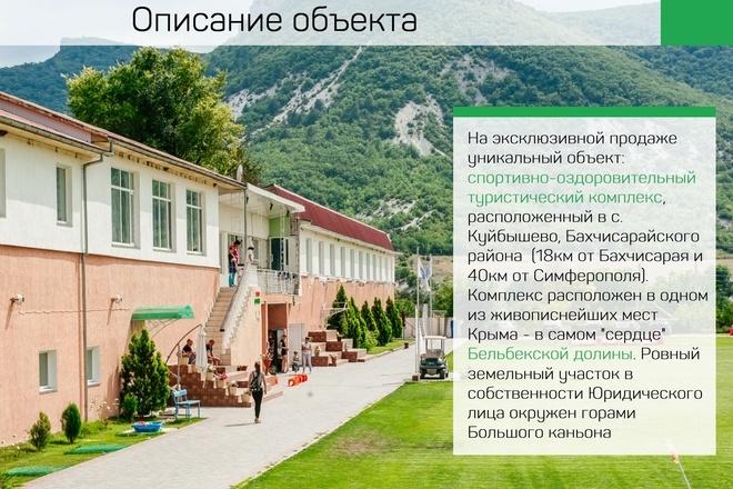 Красиво, стильно и оригинально оформлю презентацию 137 - kwork.ru