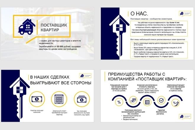Красиво, стильно и оригинально оформлю презентацию 132 - kwork.ru