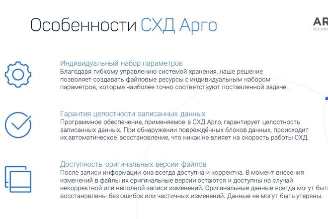 Красиво, стильно и оригинально оформлю презентацию 128 - kwork.ru