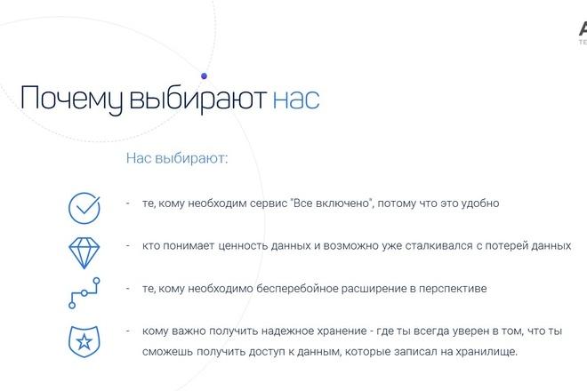 Красиво, стильно и оригинально оформлю презентацию 127 - kwork.ru