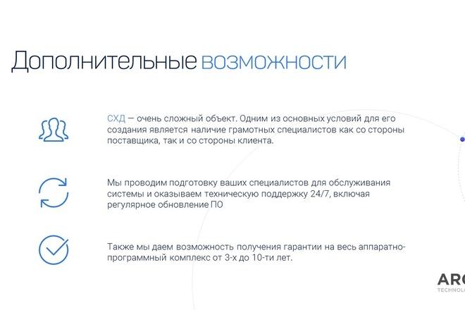 Красиво, стильно и оригинально оформлю презентацию 126 - kwork.ru