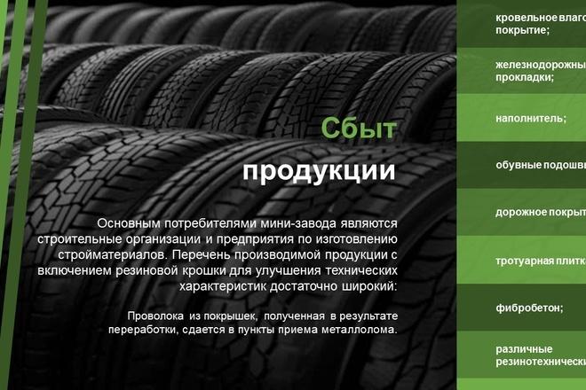 Красиво, стильно и оригинально оформлю презентацию 131 - kwork.ru