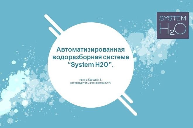 Красиво, стильно и оригинально оформлю презентацию 124 - kwork.ru