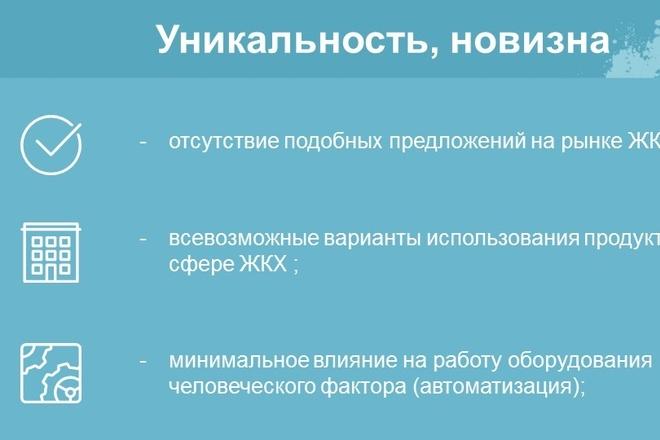 Красиво, стильно и оригинально оформлю презентацию 123 - kwork.ru