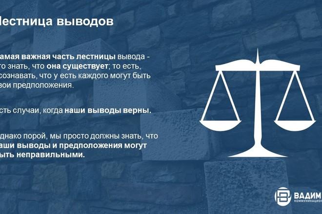 Красиво, стильно и оригинально оформлю презентацию 116 - kwork.ru