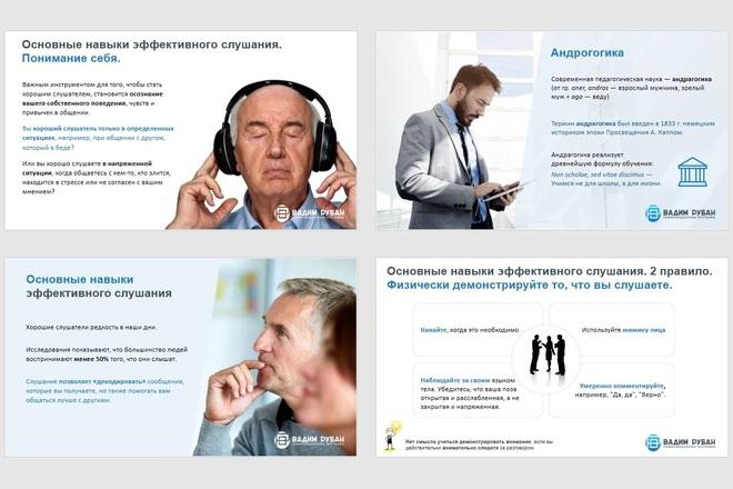 Красиво, стильно и оригинально оформлю презентацию 121 - kwork.ru