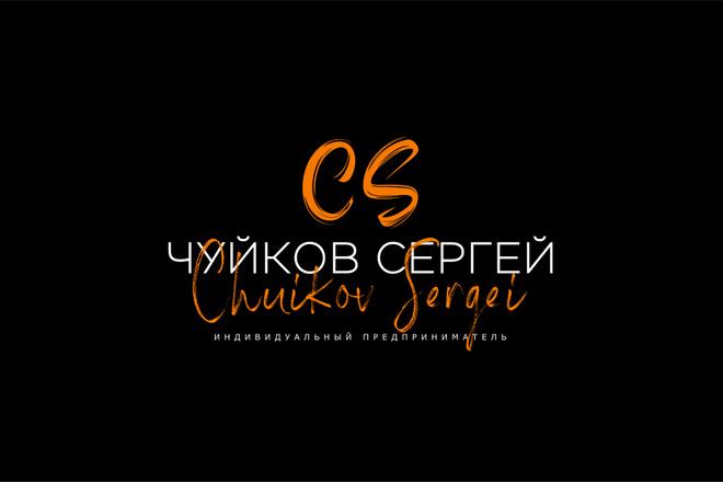 Сделаю стильный именной логотип 133 - kwork.ru
