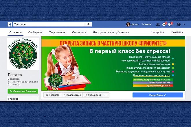 Оформлю ваше сообщество в Facebook 1 - kwork.ru