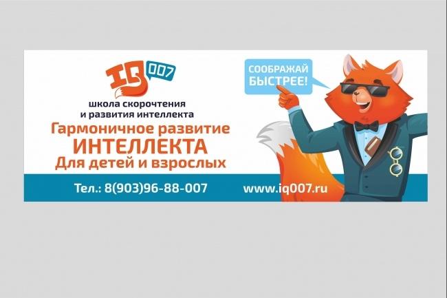 Наружная реклама, билборд 70 - kwork.ru