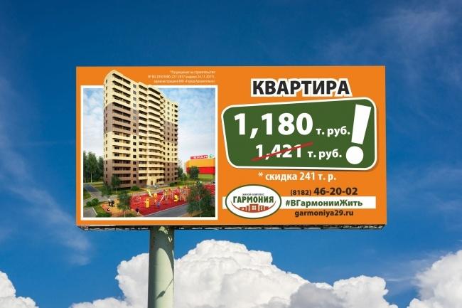Наружная реклама, билборд 68 - kwork.ru