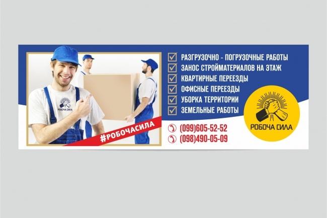 Наружная реклама, билборд 67 - kwork.ru