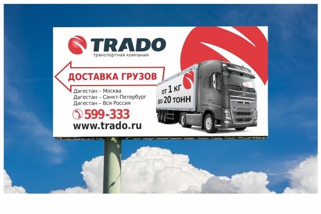 Наружная реклама, билборд 62 - kwork.ru