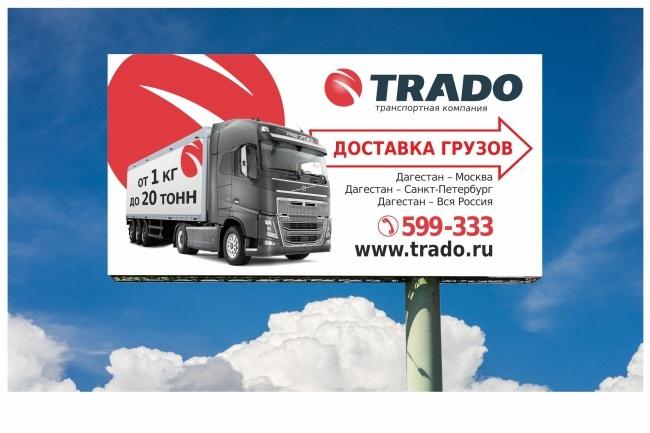 Наружная реклама, билборд 61 - kwork.ru