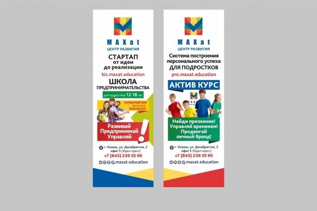 Наружная реклама, билборд 60 - kwork.ru