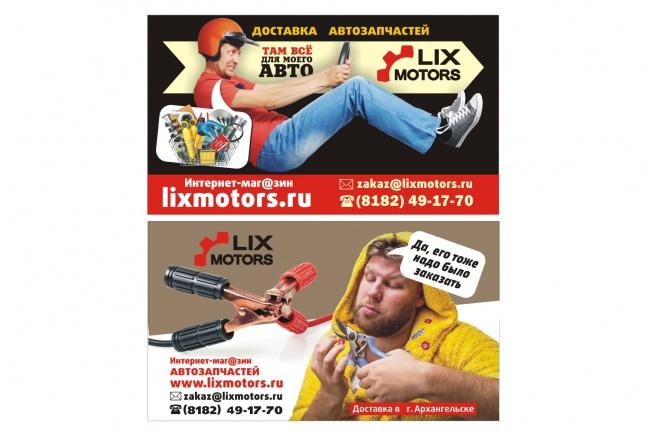 Наружная реклама, билборд 103 - kwork.ru