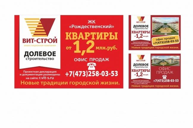 Наружная реклама, билборд 55 - kwork.ru