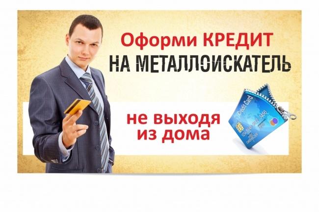 Наружная реклама, билборд 52 - kwork.ru