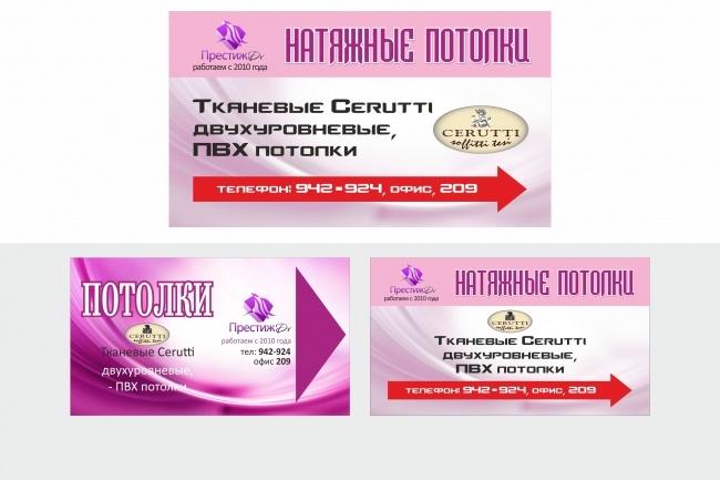Наружная реклама, билборд 51 - kwork.ru
