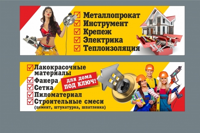 Наружная реклама, билборд 49 - kwork.ru