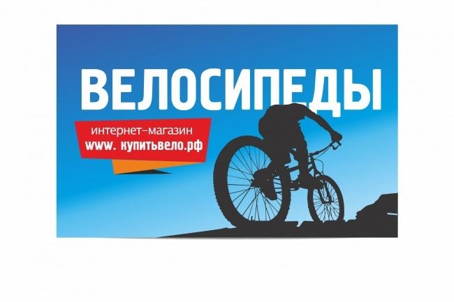 Наружная реклама, билборд 50 - kwork.ru