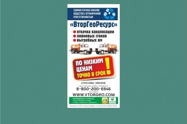 Наружная реклама, билборд 76 - kwork.ru