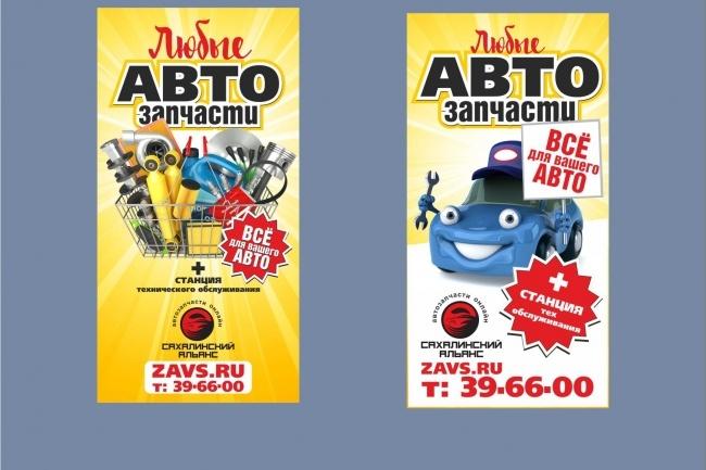Наружная реклама, билборд 78 - kwork.ru