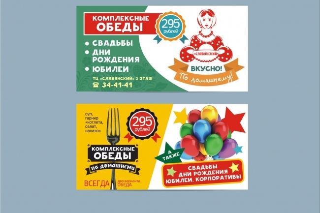 Наружная реклама, билборд 89 - kwork.ru