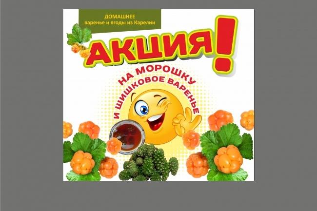 Наружная реклама, билборд 45 - kwork.ru