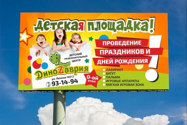 Наружная реклама, билборд 44 - kwork.ru