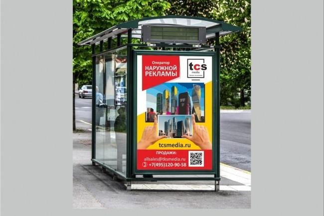 Наружная реклама, билборд 41 - kwork.ru