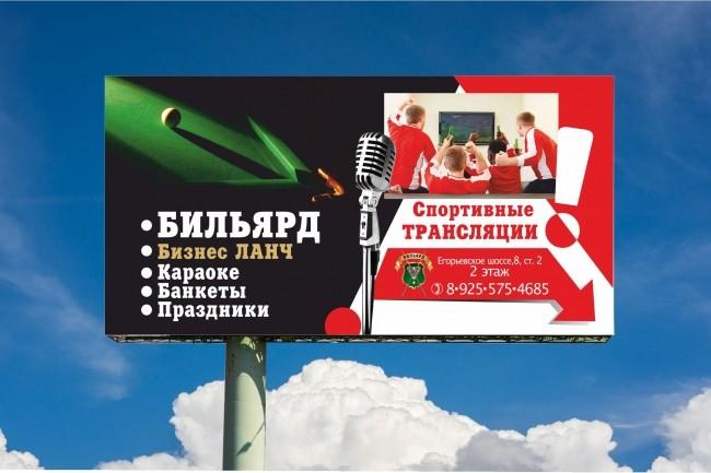 Наружная реклама, билборд 40 - kwork.ru