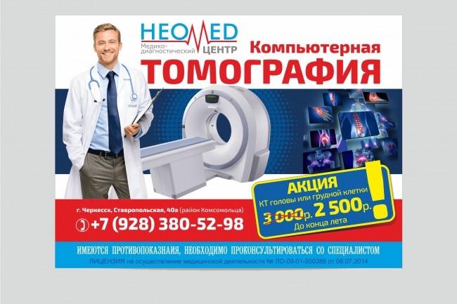 Наружная реклама, билборд 37 - kwork.ru